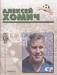 Aleksej Khomich (biograficheskij ocherk)
