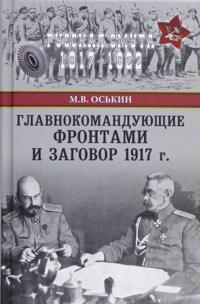 Glavnokomandujuschie frontami i zagovor 1917 g.