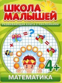Matematika. Razvivajuschaja kniga s naklejkami dlja detej s 4 let
