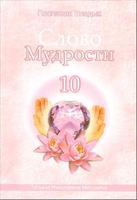 Slovo mudrosti - 10. Poslanija vladyk cherez T. N. Mikushinu