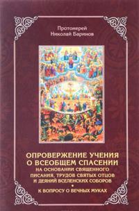 Oproverzhenie uchenija o vseobschem spasenii na osnovanii svjaschennogo pisanija, trudov svjatykh ottsov i dejanij vselenskikh soborov
