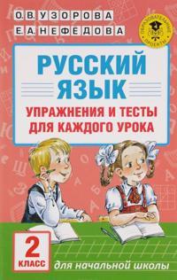 Russkij jazyk. Uprazhnenija i testy dlja kazhdogo uroka. 2 klass