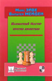 Shakhmatnyj Master protiv ljubitelja