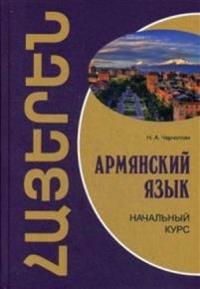 Armjanskij jazyk. Nachalnyj kurs. Uchebnik