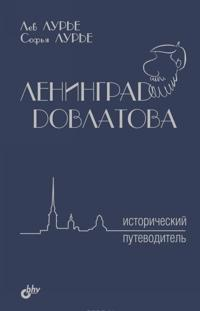 Leningrad Dovlatova. Istoricheskij putevoditel