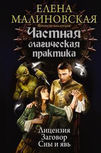 Chastnaja magicheskaja praktika : Litsenzija; Zagovor; Sny i jav.