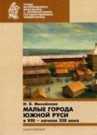 Malye goroda Juzhnoj Rusi v VIII - nachalo XIII veka