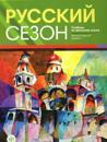 Russkij sezon. Uchebnik