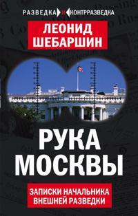 Ruka Moskvy. Zapiski nachalnika vneshnej razvedki