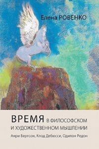 Vremja v filosofskom i khudozhestvennom myshlenii. Anri Bergson, Klod Debjussi, Odilon Redon