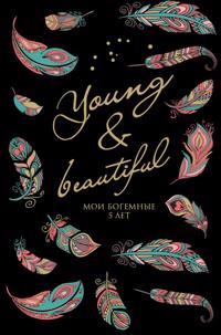 Young and Beautiful. Dnevnik na 5 let. 365 voprosov, 1825 otvetov