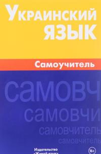 Ukrainskij jazyk. Samouchitel