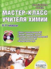 Master-klass uchitelja khimii. 8-11 klassy (+ CD-ROM)