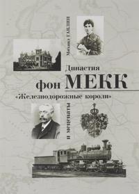 """Dinastija fon Mekk. """"Zheleznodorozhnye koroli"""" i metsenaty"""