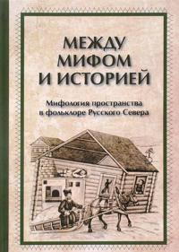 Mezhdu mifom i istoriej. Mifologija prostranstva v folklore Russkogo Severa