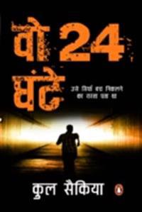 Wo 24 Ghante