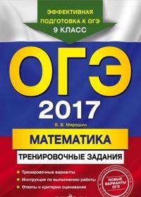 OGE-2017. Matematika: trenirovochnye zadanija