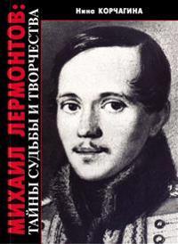 Mikhail Lermontov: Tajny Sudby I Tvorchestva