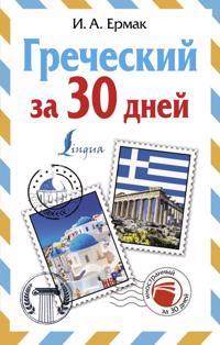 Grecheskij za 30 dnej