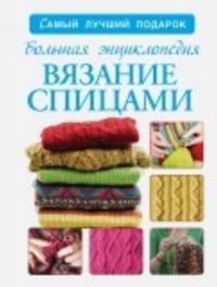 Bolshaja entsiklopedija. Vjazanie spitsami