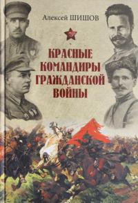 Krasnye komandiry Grazhdanskoj vojny (12+)