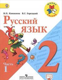 Russkij jazyk. 2 klass. V 2 chastjakh. Chast 1. Uchebnik