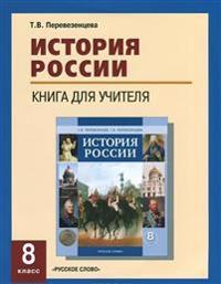 Istorija Rossii. 8 klass. Kniga dlja uchitelja