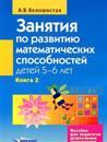 Zanjatija po razvitiju matematicheskikh sposobnostej detej 5-6 let. V 2 knigakh. Kniga 2. Zadanija dlja individualnoj raboty s detmi