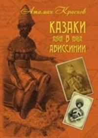 Kazaki v Abissinii