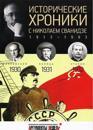 Istoricheskie khroniki.Vyp.?7 s Nikolaem Svanidze.1930-1932