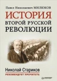 Istorija vtoroj russkoj revoljutsii. Predislovie i posleslovie Nikolaja Starikova