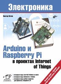 Arduino i Raspberry Pi v proektakh Internet of Things