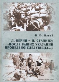 L. Berija — I. Stalinu: «Posle Vashikh ukazanij provedeno sledujuschee...».