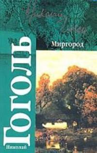 Mirgorod