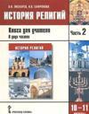 Istorija religij. 10-11 klassy. Kniga uchitelja. V 2 chastjakh. Chast 2