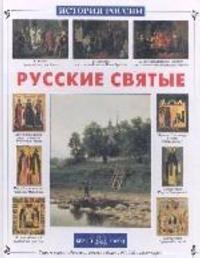 Russkie svjatye