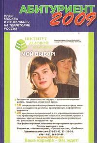 Abiturient 2009. Vuzy Moskvy i ikh filialy na territorii Rossii