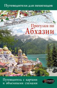 Progulki po Abkhazii