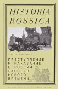 Prestuplenie i nakazanie v Rossii rannego Novogo vremeni