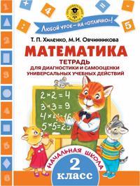 Matematika. Tetrad dlja diagnostiki i samootsenki universalnykh uchebnykh dejstvij. 2 klass