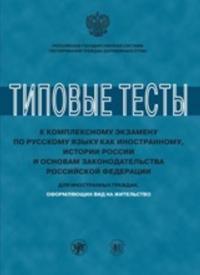 Tipovye testy k kompleksnomu ekzamenu po RKI, istorii Rossii i osnovam zakonodatelstva RF dlja inostrannykh grazhdan, oformljajuschikh vid na zhitelstvo
