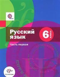 Russkij jazyk. 6 klass. Uchebnik. V 2 chastjakh. Chast 1 (+ CD-ROM)