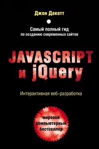 Javascript i jQuery. Interaktivnaja veb-razrabotka