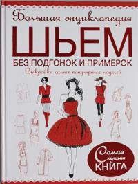 Bolshaja entsiklopedija. Shem bez podgonok i primerok. Vykrojki samykh populjarnykh modelej