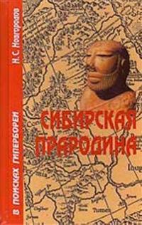 Sibirskaja Prarodina. V poiskakh Giperborei