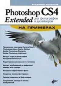 Photoshop CS4 Extended dlya fotografov i dizajnerov na primerah