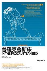 In the Procrustean Bed (Second Edition)