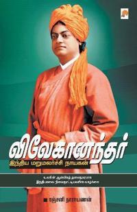 Vivekanandar Indhiya Marumalarchi Nayagan_kzk