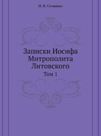 Zapiski Iosifa Mitropolita Litovskogo Tom 1