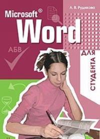 Microsoft Word dlya studenta